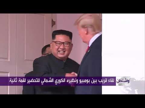 شاهد لقاء قريب بين بومبيو ونظيره الكوري الشمالي للتحضير لقمة ثانية