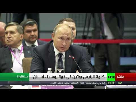 شاهد كلمة الرئيس بوتين خلال  قمة روسيا – آسيان في سنغافورة