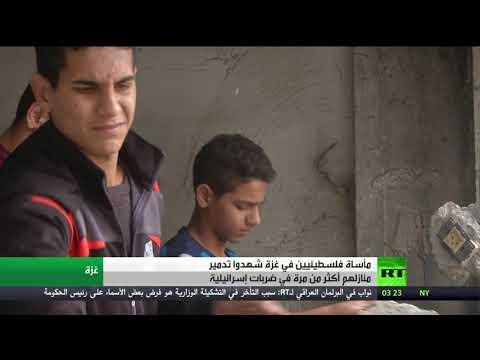 شاهد مأساة فلسطينيين في غزة شهدوا تدمير بيوتهم مرتين