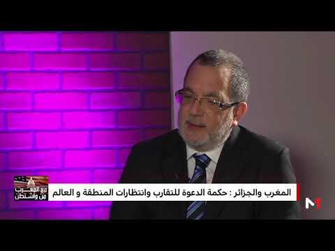 شاهد رأي خبير أميركي عن مبادرة المغرب للحوار مع الجزائر