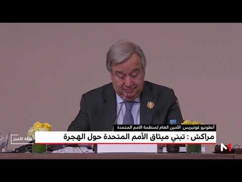 شاهد ميثاق الأمم المتحدة بشأن الهجرة في مراكش