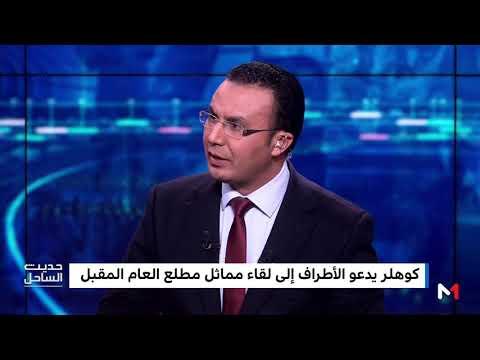 شاهد تعليق عبد الفتاح البلعمشي على حوار جنيف من وجهة نظر ديبلوماسية