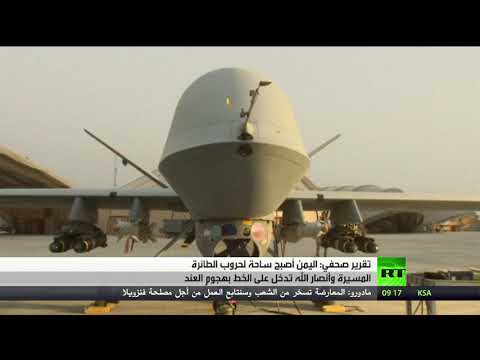 شاهد اليمن يُصبح ساحة لمعارك الطائرات المسيرة