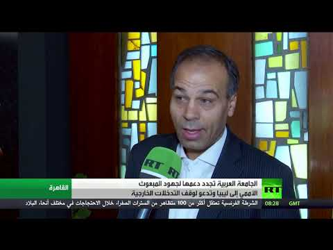 شاهد الجامعة العربية تؤكّد دعمها لجهود حل الأزمة الليبية