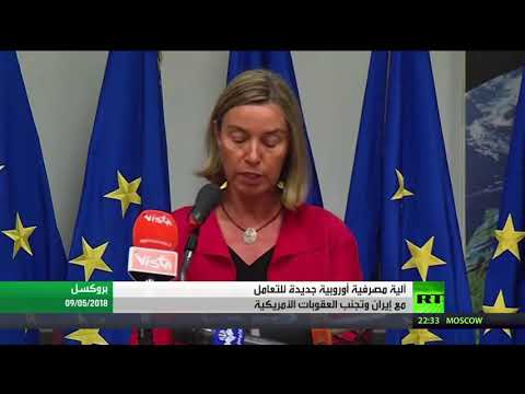 شاهد إطلاق آلية مالية أوروبية للتعامل مع إيران
