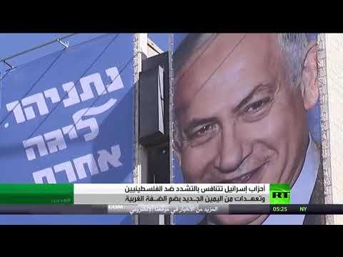 شاهد وعود من أحزاب اليمين بضم الضفة إلى إسرائيل