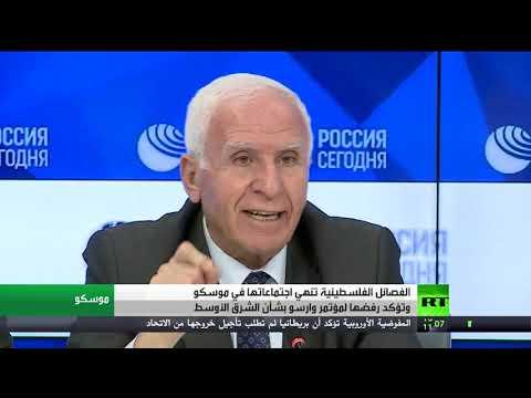شاهد فلسطين ترفض مؤتمر وارسو وتؤكد جزءًا من صفقة القرن