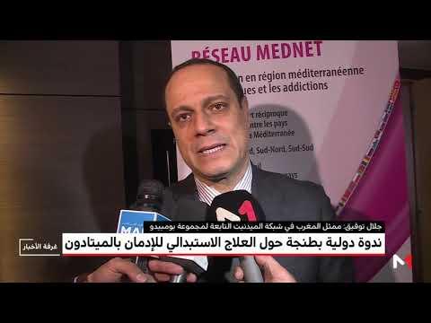 شاهد المغرب تستضيف ندوة دولية حول علاج الإدمان بالميتادون