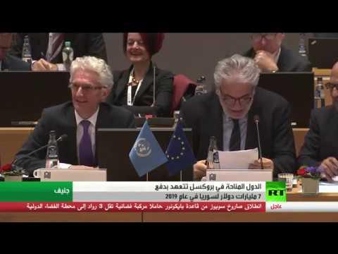 شاهد مؤتمر بروكسل للمانحين يُعلّن تقديم 7 مليارات دولار لمساعدة اللاجئين السوريين