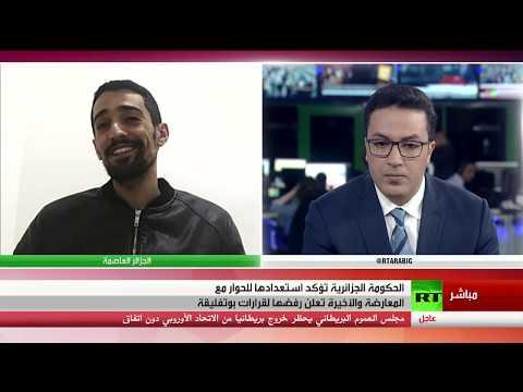شاهد  المعارضة الجزائرية تُعلن رفضها لقرارات الرئيس بوتفليقة
