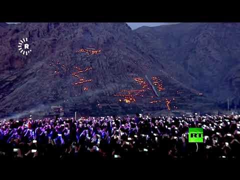 شاهد احتفالات الأكراد العراقيون بعيد النوروز رأس السنة التقليدية