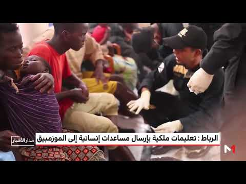 شاهد مساعدة إنسانية عاجلة إلى ضحايا إعصار إيداي
