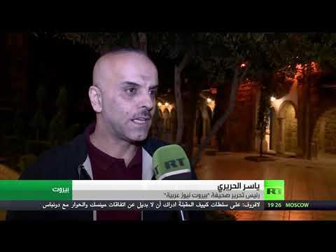 شاهد أزمة اجتماعية تُهدد لبنان لتزايد البطالة بين الشباب