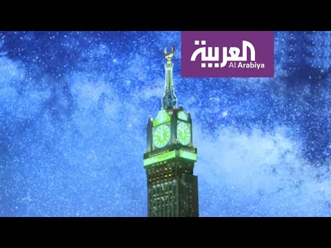 شاهد افتتاح متحف برج الساعة في مكة المكرمة للعلوم الكونية