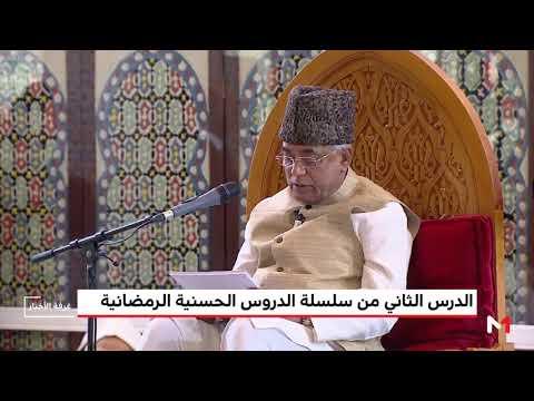 شاهد الملك محمد السادس يترأس الدرس الثاني من سلسلة الدروس الحسنية الرمضانية