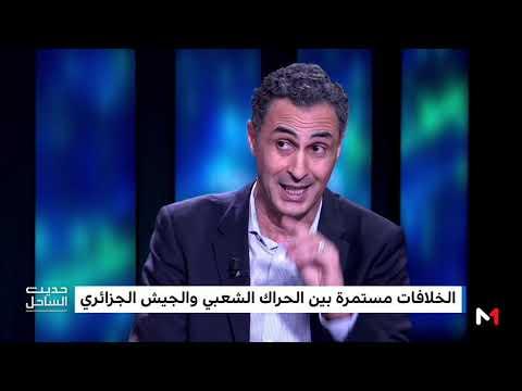 شاهد تحليل للمشهد السياسي في الجزائر والخلافات بين الحراك والجيش