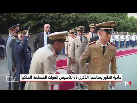 شاهد مأدبة فطور بمناسبة الذكرى 63 لتأسيس القوات المسلحة المغربية