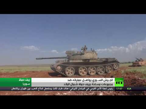 شاهد الجيش السوري يواصل عملياته لمواجهة مجموعات مسلحة في حماة