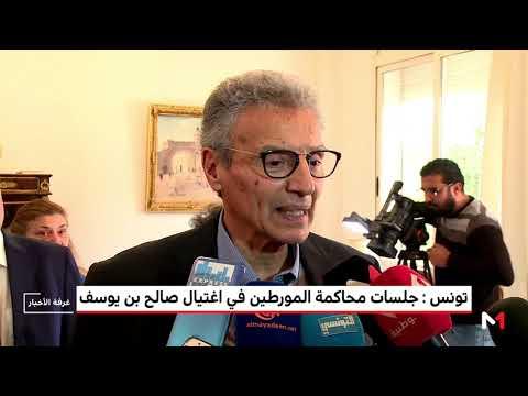 شاهد انطلاق مُحاكمة المُتورطين في مقتل صالح بن يوسف