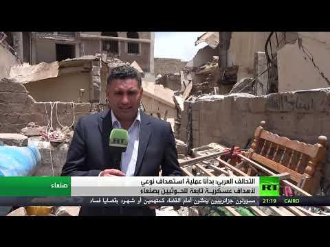 شاهد مقاتلات التحالف العربي تقتل 6 مدنيين بينهم 4 أطفال في صنعاء