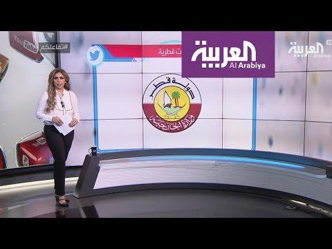 شاهد مؤتمر السلام الاقتصادي في البحرين يكشف التناقضات القطرية