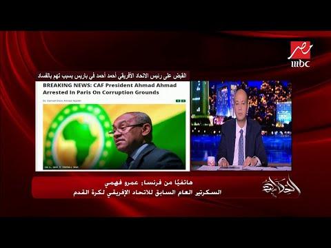 شاهد عمرو فهمي يكشف تفاصيل قضية أحمد أحمد مع الكاف