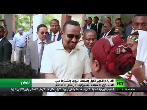 شاهد المعارضة في السودان تقبل وساطة إثيوبيا لتسوية النزاع