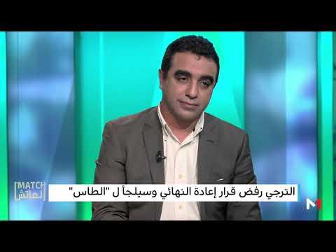 شاهد خالد بوبحي يُحمل كاف مسؤولية أحداث رادس