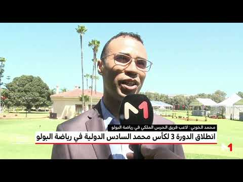 انطلاق فعاليات كأس محمد السادس الدولي في رياضة البولو