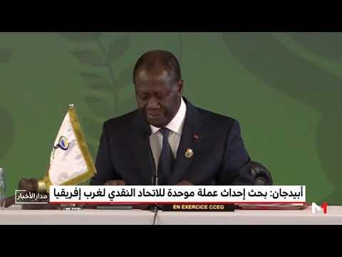 شاهد بحث إحداث عملة موحدة للاتحاد النقدي غرب أفريقيا