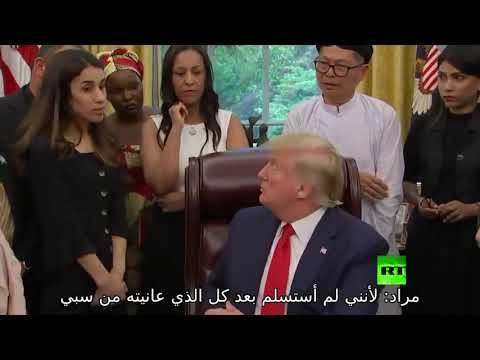 شاهد ترامب يجهل قضية المواطنة العراقية الإيزدية نادية مراد الحائزة على نوبل