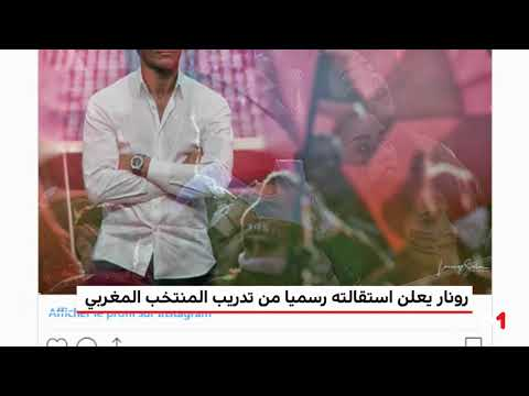 مدرب المنتخب المغربي يُعلن استقالته في رسالة مؤثرة