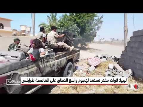 شاهد قوات خليفة حفتر تستعد لشن هجوم واسع النطاق على طرابلس الليبية