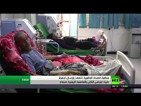 شاهد تأثير أزمة اليمن على القطاع الصحي في البلاد