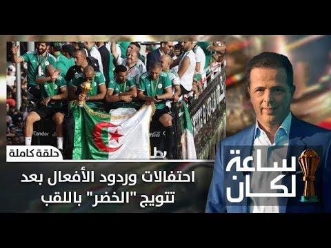 الاحتفالات وردود الفعل بعد تتويج الخضر بلقب كأس الأمم الأفريقية