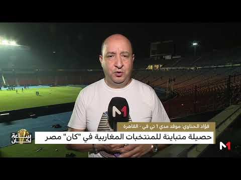 حصيلة متباينة للمشجعات المغربيات في بطولة الأمم الأفريقية