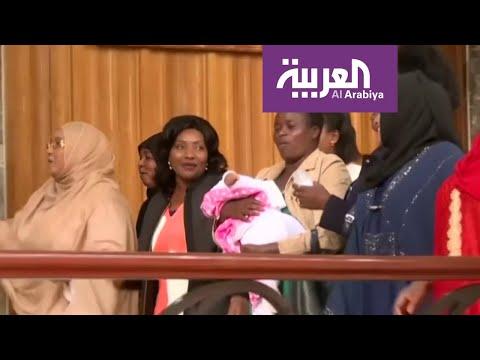 شاهد طرد نائبة من البرلمان الكيني لاصطحابها رضيعتها