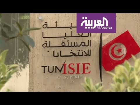 هيئة الانتخابات التونسية ترفض معظم طلبات الترشح للرئاسة