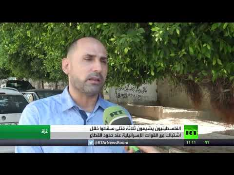 شاهد فلسطينيو قطاع غزة يشيعون 3 شبان من ضحايا الاشتباك مع قوات الاحتلال