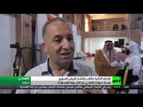 شاهد الإدارة الذاتية لشمال وشرق سورية تُطالب الجيش بحماية الحدود