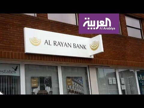 بريطانيا تؤكد أن بنك الريان القطري في دائرة الشبهة وتحت مجهر التحقيق