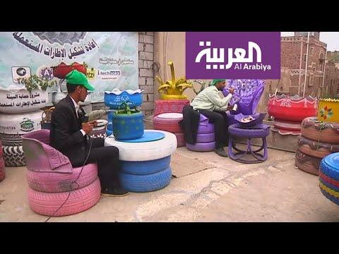 فنان يمني يعيد تدوير الإطارات المستعملة ويحولها إلى قطع أثاث