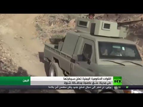 الحكومة اليمنية تدعو القوى في شبوة للوحدة وتعلن إحكام السيطرة على عتق