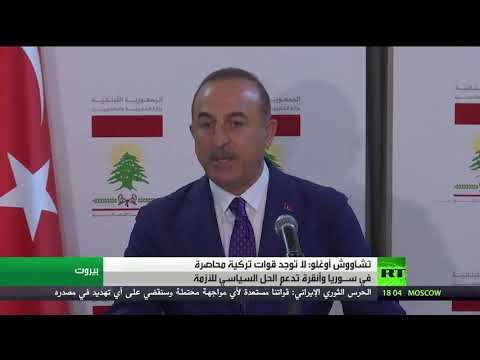 تشاووش أوغلو يعلن عدم وجود قوات تركية محاصرة في سورية