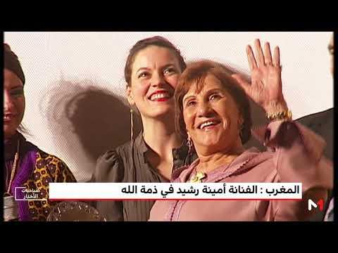 الفنانة المغربية القديرة أمينة رشيد في ذمة الله