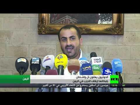 شاهد الحوثيون ينفون انخراطهم في محادثات مع الجانب الأميركي