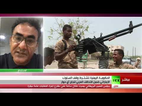 شاهد مسؤولون يمنيون يبدأون محادثات مع الانتقالي في جدة