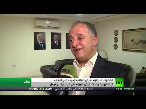 قرار حكومي في الأردن بفرض ضرائب على التجارة الإلكترونية