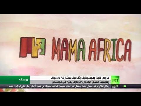 فعاليات مهرجان ماما أفريقيا في موسكو