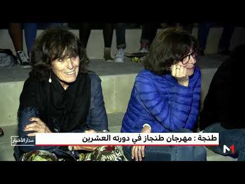 طنجة تستضيف فعاليات مهرجان طنجاز في دورته العشرين